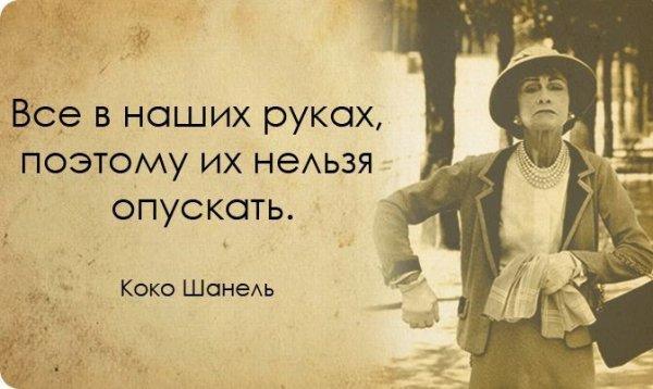 Цитаты и мысли великих женщин