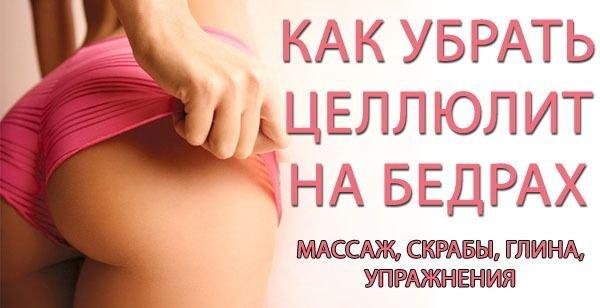Упражнения и массаж от целлюлита